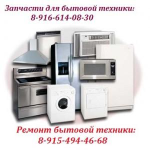 магазин запчасти для бытовой техники московская область