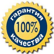 гарантия качества 100%