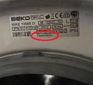 Номер с цифры 7 на заводской наклейке стиральной машины БЕКО