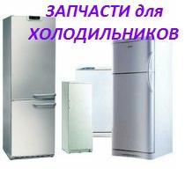 запчасти для ремонта холодильника