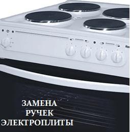 замена ручек электрических плит