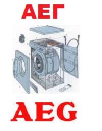 запчасти для стиральной машины AEG в Зеленограде