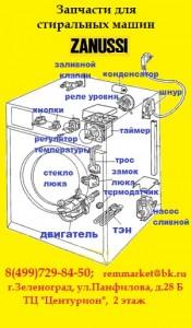 Бак, крышка, барабан для стиральной машины zanussi zwf1038