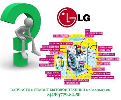 стиральной машины LG