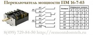переключатель мощности ПМ-16-7-03 для плиты Мечта