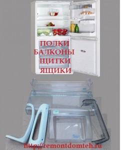 пластик для холодильников
