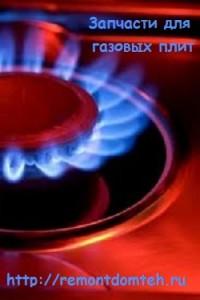 купить запчасти для газовой плиты в Зеленограде