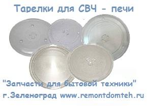 разбилась тарелка для микроволновки где купить ?