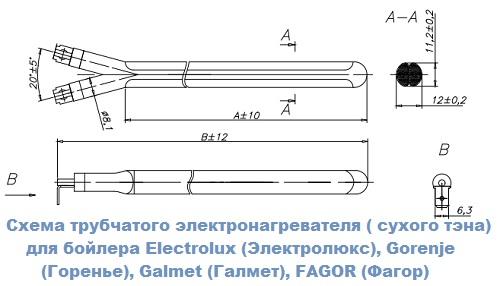 схема сухого тэна для водонагревателей Электролюкс