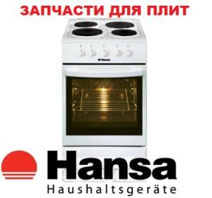 ремонт для плит Ханса Зеленоград