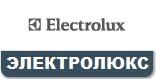 ремонт бытовой техники Электролюкс