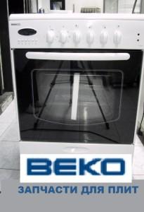 Электроплита beko запасные части газовая плита gefest автоматический электроподжиг