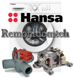 Запчасти для стиральной машины Hansa