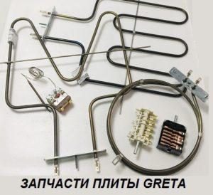 Запчасти для электроплит GRETA