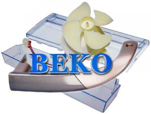 Запчасти для холодильника BEKO